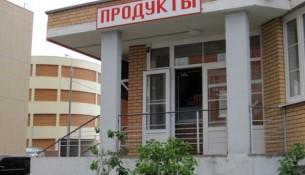 Магазин на первом этаже