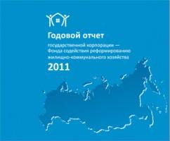 Годовой отчет Фонда содействия реформированию ЖКХ