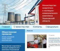 Министерство энергетики и ЖКК