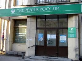 Сбербанк России ОАО