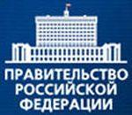 Премьер-министр России утвердил план по повышению энергоэффективности