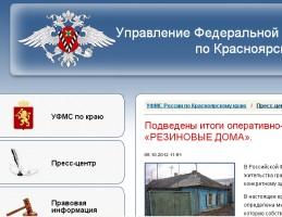 """В Красноярском крае обнаружен """"резиновый дом"""""""