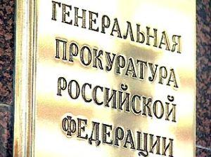 Глава Минстроя России выступил на совещании Генпрокуратуры
