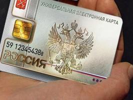 В Ульяновской области откроется пункт выдачи универсальных электронных карт