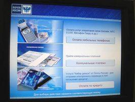 """""""Почта России"""" запускает платежный портал"""