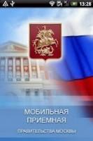 «Мобильная приемная Правительства Москвы» принимает жалобы жителей
