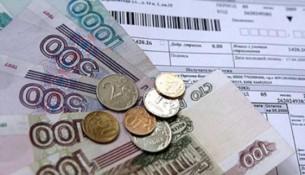Счета за коммунальные услуги