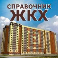 В Нижнем Новгороде выпустят справочник по вопросам ЖКХ