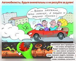Ульяновский филиал ОАО «ВоТГК» призывает к внимательности на дорогах