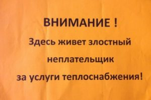 Злостных неплательщиков за теплоснабжение в Сочи заклеймили