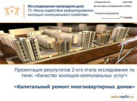 Результаты второго этапа всероссийского социологического исследования