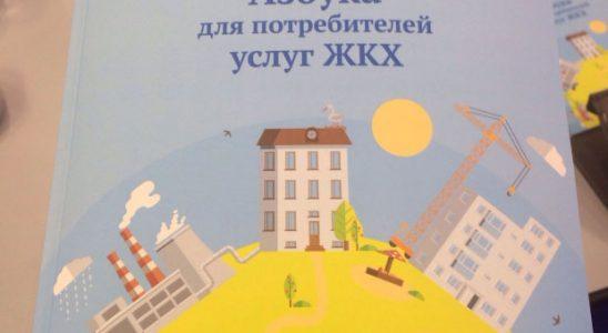 На сайте Фонда содействия реформированию ЖКХ опубликована «Азбука для потребителей услуг ЖКХ»