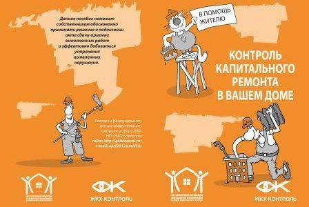 Методические рекомендации по приемке домов