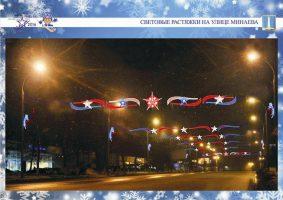 Улицы Ульяновска оформляются к Новому году, Рождеству и Чемпионату мира по хоккею с мячом 2016 года