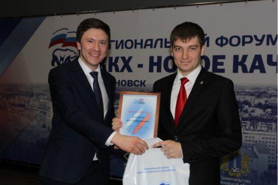 В Ульяновске состоялся форум лучших региональных практик в сфере жилищно-коммунального хозяйства