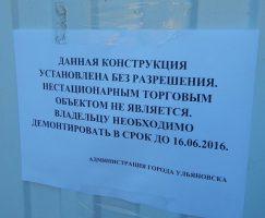 Власти Ульяновска ведут борьбу с несанкционированной торговлей