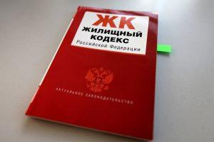 Внесен ряд изменений в Жилищный Кодекс РФ