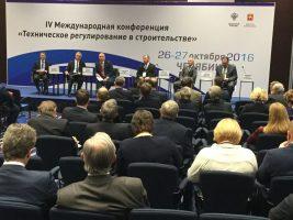 Минстрой России призвал профессиональное сообщество к совместной работе над строительными нормами и правилами