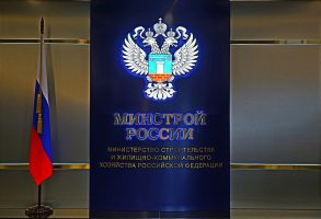 Новый заместитель министра назначен в Минстрое России