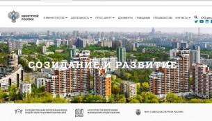 Сайт Минстроя России по открытости занял третье место среди сайтов федеральных органов власти