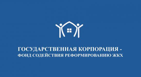 Деятельность Фонда ЖКХ будет продлена на год