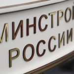 Минстрой России