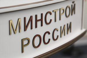 Регионы отчитаются в Минстрой России об организации предоставления информации в ФГИС ЦС