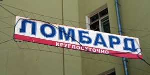 Должникам позволят платить за ЖКХ, закладывая имущество в ломбардах